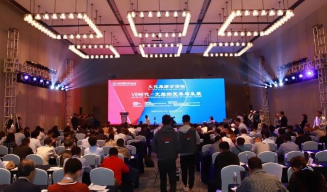 2019年世界VR财产年夜会文化旅游分论坛在南昌进行