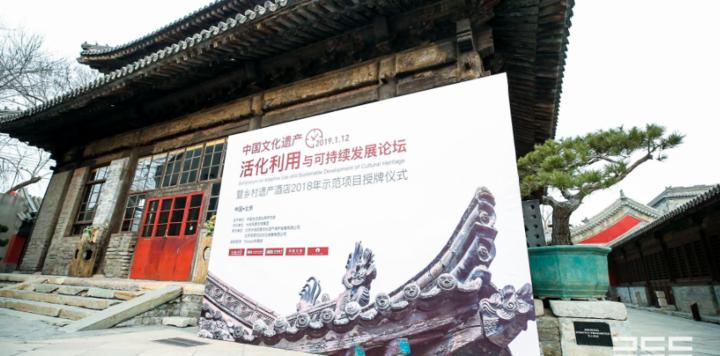 中国文化遗产活化利用与可持续发展论坛暨乡村遗产酒店2018年示范项目授牌仪式顺利召开