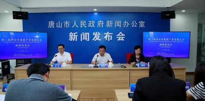 第三屆唐山旅游產業發展大會新聞發布會舉行