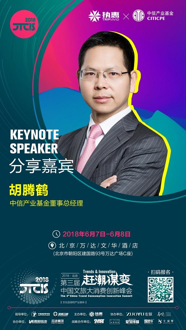 中信产业基金董事总经理胡腾鹤确认出席2018ctcis第三届中国文旅大