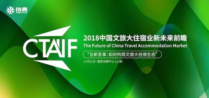 CTAIF峰会 | 生活服务连锁平台跨界合作全解析,尚美生活集团CEO马博确认出席