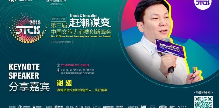 賽博旅游文創聯合創始人、執行董事 謝翅確認出席2018CTCIS第三屆中國文旅大消費創新峰會