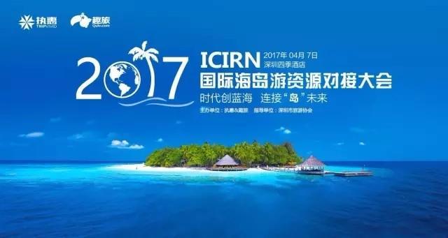 时代创蓝海·连接岛未来,首届国际海岛游资源对接大会在深成功举办