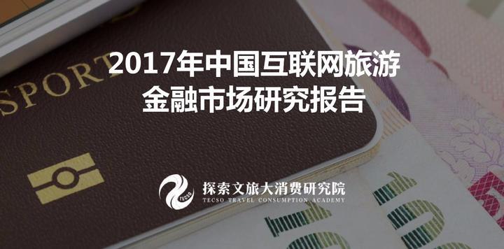2017年中国互联网旅游金融市场研究报告重磅发布