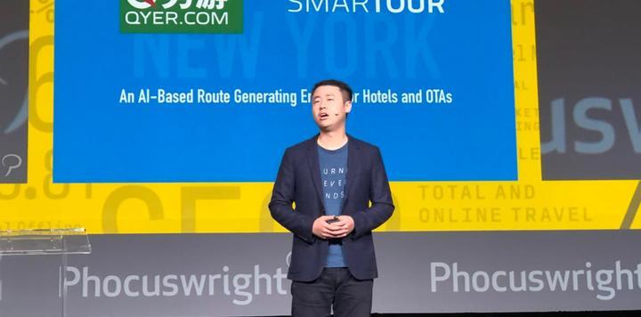 Phocuswright大会直击 | 穷游网推智能旅行线路规划B2B产品Smartour,帮助连锁酒店和OTA提升预订转化率
