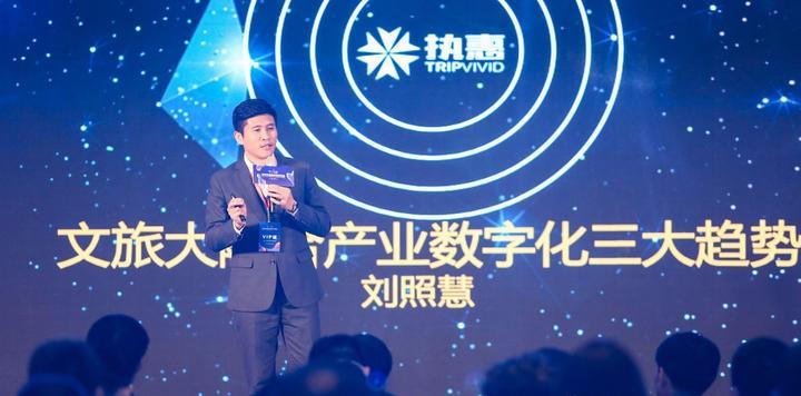 文旅数字经济峰会 | 刘照慧:文旅大融合产业数字化三大趋势