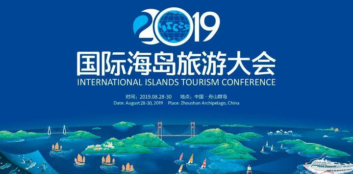 文旅创新项目看这里:2019国际海岛旅游大会创新项目启动招募!