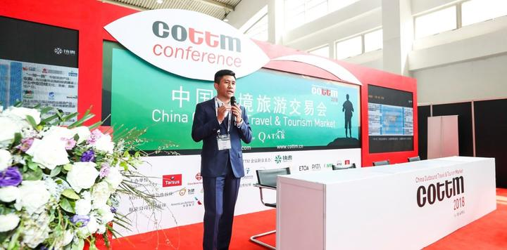 COTTM2018 | 执惠创始人兼CEO刘照慧 :中国出境游市场的四大结构性机会
