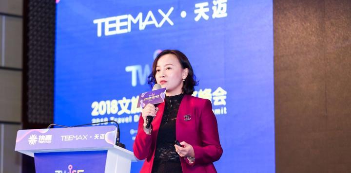 文旅数字经济峰会 | 熊丽群:科技的发展使数据成为营销决策的支撑