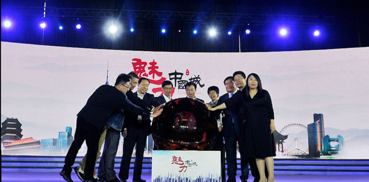 《魅力中国城》即将开播,各城市亮出致胜法宝积极备战