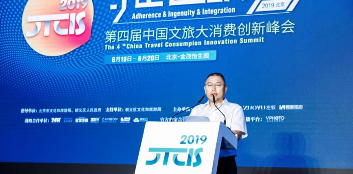 2019CTCIS峰会 | 北京市F1直播局研究室主任刘斌:两大思路推动首都F1直播融合,提升F1直播消费