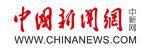 中国新闻网1