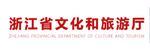 浙江省文化和旅游厅