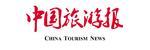 中国旅游报1