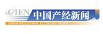 中国产经新闻1