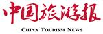 中国旅游报