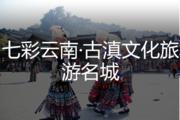 七彩云南·古滇文化旅游名城