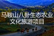 马鞍山八卦生态农业文化旅游项目
