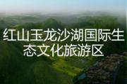 红山玉龙沙湖国际生态文化旅游区