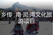 乡传  南·泥·湾文化旅游项目