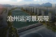 沧州运河景观带