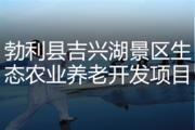 勃利县吉兴湖景区生态农业养老开发项目