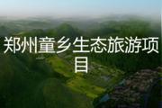 郑州童乡生态旅游项目