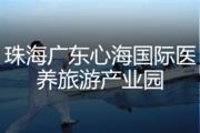 珠海广东心海国际医养旅游产业园