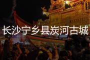 长沙宁乡县炭河古城