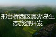 邢台桥西区襄湖岛生态旅游开发