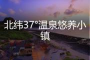 北纬37°温泉悠养小镇