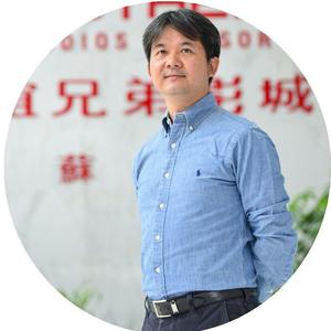 刘育政- 华语兄弟实景娱乐副总经理、华谊兄弟电影世界(苏州)总经理