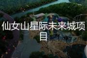 仙女山星际未来城项目