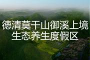 德清莫干山御溪上境生态养生度假区