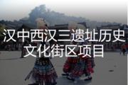 汉中西汉三遗址历史文化街区项目