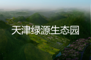 天津绿源生态园