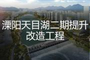 溧阳天目湖二期提升改造工程