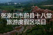 张家口市蔚县十八堂旅游度假区项目