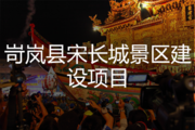 岢岚县宋长城景区建设项目