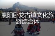 襄阳卧龙古镇文化旅游综合体