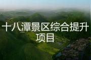 十八潭景区综合提升项目