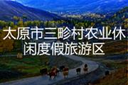 太原市三畛村农业休闲度假旅游区