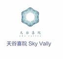 天谷喜院 Sky Vally
