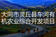 大同市灵丘县车河有机农业综合开发项目