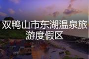 双鸭山市东湖温泉旅游度假区