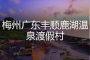 梅州广东丰顺鹿湖温泉渡假村