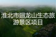 淮北市廻龙山生态旅游景区项目