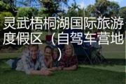 灵武梧桐湖国际旅游度假区(自驾车营地)