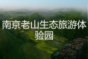 南京老山生态旅游体验园