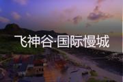 飞神谷·国际慢城